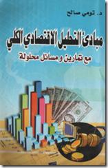 كتاب مبادئ التحليل الاقتصادي الكلي
