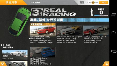 Real Racing 3-08