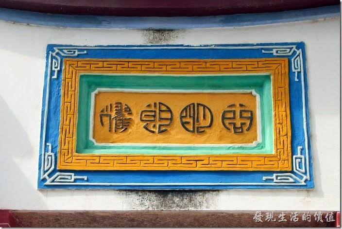 台南-安平老街-海山派樂地-開明朗耀