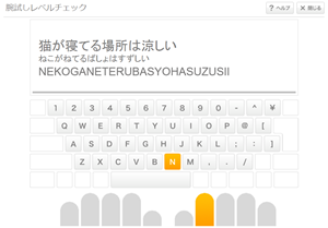 SS_e-typing