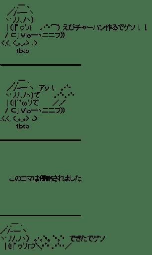 イカ娘「えびチャーハン作るでゲソ!!」 (侵略!イカ娘)
