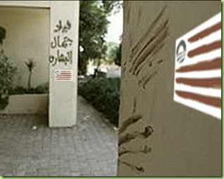 obama-flag-bloody-wall.benghazi png