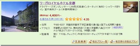3_Rihga Royal Hotel Kyoto_1