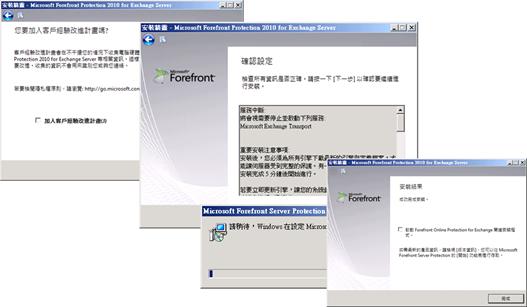 fpe2010_install6