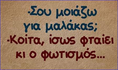 LEBENTOMALKAS copy