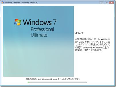 Windows_XP_Mode-05