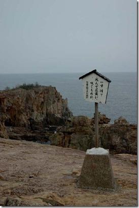 sandanbeki-japan