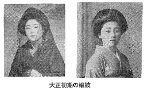 大正初期の娼妓(P577).png