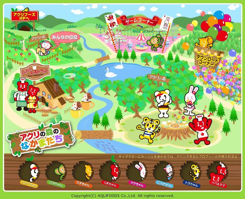ゲームコーナー「アクリの森のなかまたち」