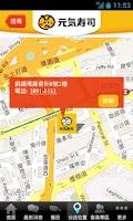 Screenshot of Genki Sushi Online Queuing