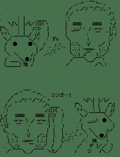 地デジカ vs クサナギ