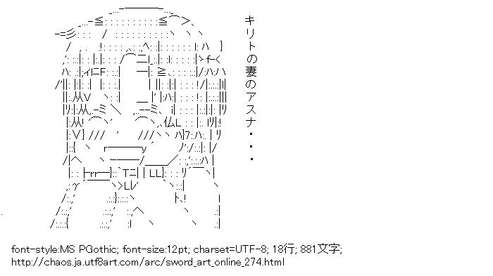 ソードアート・オンライン,アスナ
