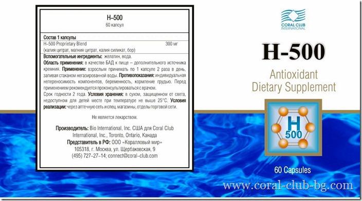 H-500, Coral Club