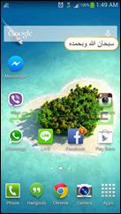 تطبيق الأذكار التلقائية على الشاشة Auto- Athkar for muslims - 3