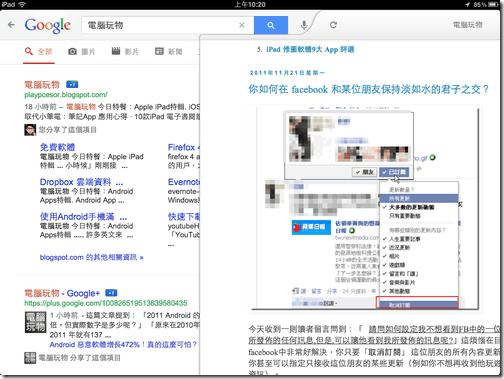 google app ipad-00
