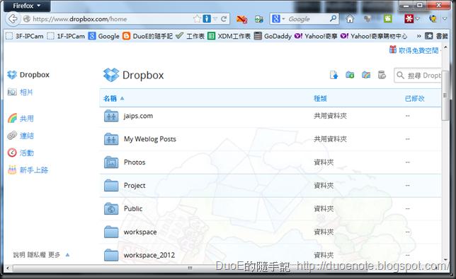 Dropbox 中文介面