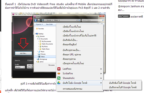 การใช้งาน extension  save to google drive