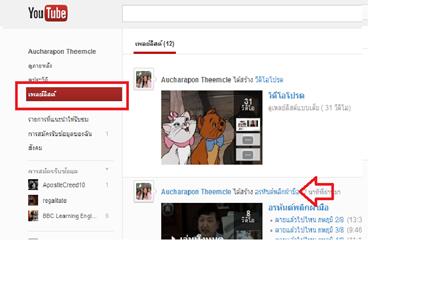 ลบคลิปจาก youtube