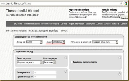 Η ιστοσελίδα στην μακεδονική γλώσσα.