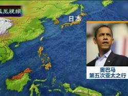 【一虎一席谈】奥巴马亚洲行是否意在抗衡中国