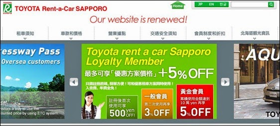 豐田(札幌)租車店