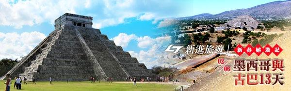 2013春節 - 墨西哥古巴