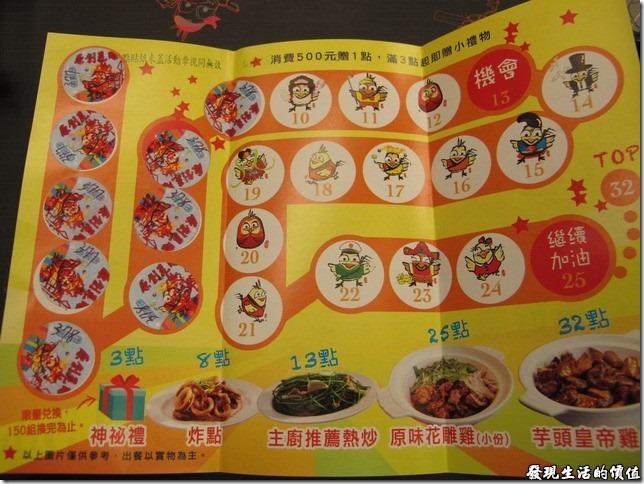 台北原創花雕雞