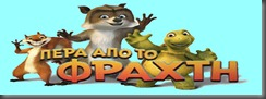 freemovieskanonaki.blogspot.com kanonaki, ταινιες, greek subs, kids, παιδικα, animation, pera apo to frakth, περα απο το φραχτη