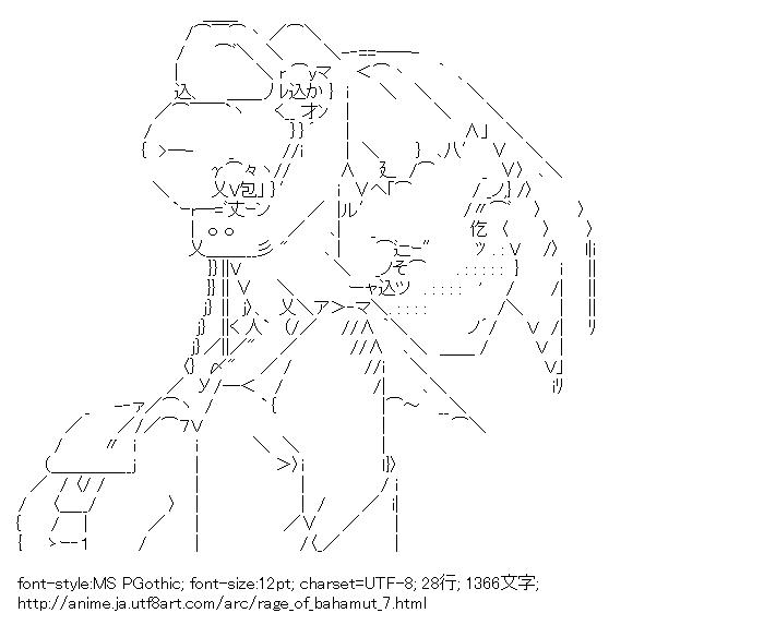 神撃のバハムート