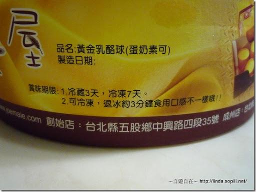 蕎麥屋黃金乳酪球-4