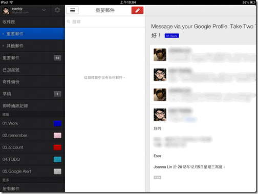 gmail 20-07