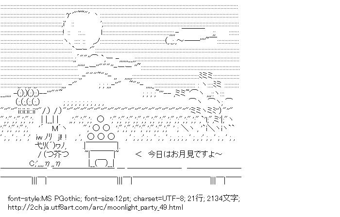 [AA]月見