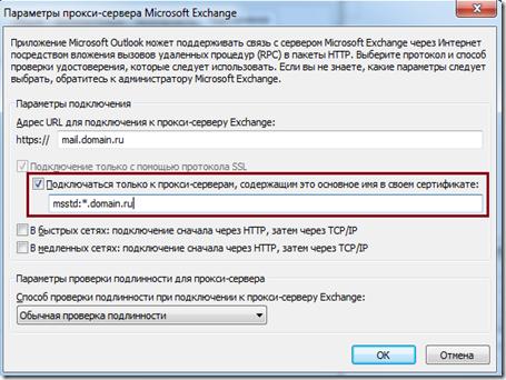 Ms exchange установка сертификата ssl wildcard видео продвижение англоязычных сайтов