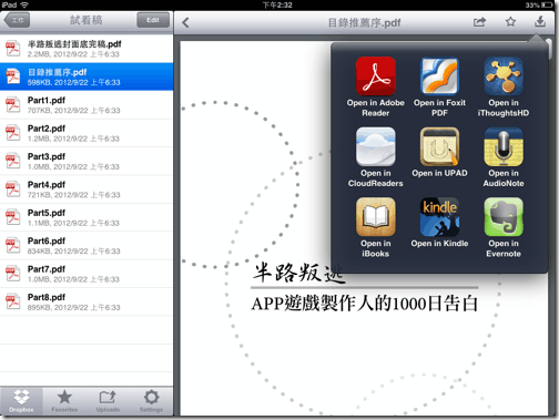 Foxit Mobile PDF-03