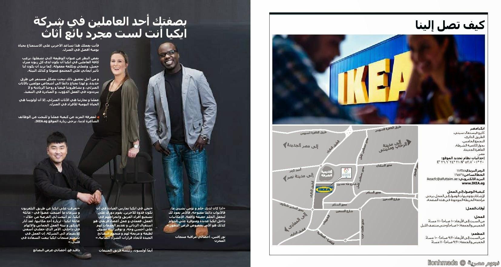 img8b66f888437aa5b4df698d9493626578 صور كتالوج ايكيا مصر ikia للديكورات