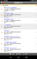 Screenshot of 104 Job Search