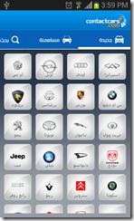 تبويب السياراتت الجديدة الموجودة بتطبيق كونتاكت كارز