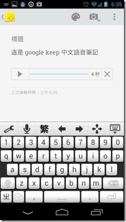 Google Keep-10