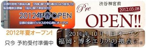 2011-2012年日本新開業的酒店