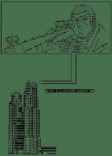 都庁からの狙撃(ゴルゴ13)