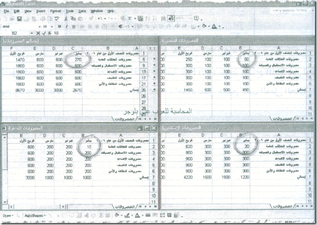 excel_for_accounting-162_07