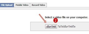 ขั้นตอนการอัพโหลดวีดีโอไปยัง facebook