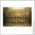 А.9-4    Фасадная доска «Коммерческое страховое от огня общество». Цинк, ?  см.     Из коллекции Я.А. Левина.