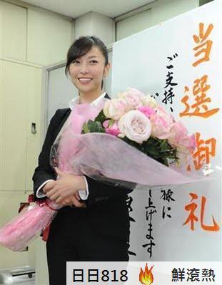 伊藤良夏 - AKB48師姐伊藤良夏 當選大阪市議員