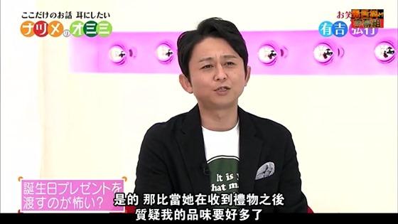 【毒舌抖M字幕组】NATSUME - 12.09.01.mp4_20130718_194906.166