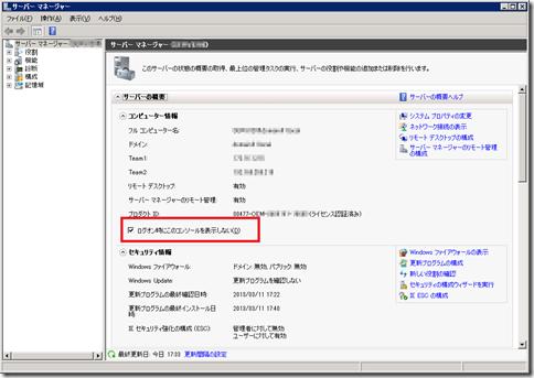 servermanager-01