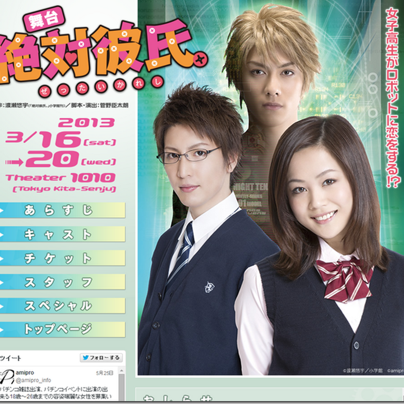 Zettai Kareshi, Absolute Boyfriend (Live Action Theatre)