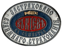 Доска Киевского общества взаимного страхования. Литьё, цинк