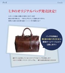 img_goods_bag01