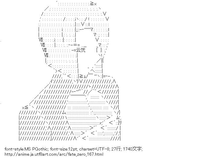 フェイト/ゼロ,久宇舞弥,フェイト